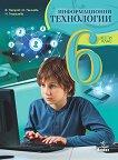 Информационни технологии за 6. клас + CD - Владимир Петров, Кремена Пенчева, Нели Георгиева -