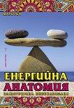 Енергийна анатомия - илюстрирана енциклопедия - Марк Рич - книга