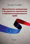 Европейската прокуратура и българското наказателно и наказателнопроцесуално право - Галина Тонева -