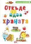 Енциклопедия Любознайко: Откъде идва храната - Виктория Иванова -
