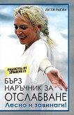 Радостта от храненето - книга 1: Бърз наръчник за отслабване - Петя Раева - книга
