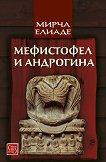 Мефистофел и Андрогина - книга