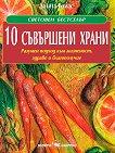 10 съвършени храни - Лалита Томас -