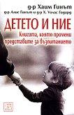 Детето и ние - Д-р Хаим Гинът, д-р Алис Гинът, д-р Х. Уолас Годард - книга