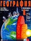 География и икономика за 8. клас - Румен Пенин, Димитър Желев, Валентина Стоянова - помагало