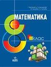 Математика за 8. клас - Теодоси Витанов, Галя Кожухарова, Мариана Кьосева, Калина Узунова - сборник