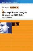 Българската поезия в края на ХХ век - част втора - Пламен Дойнов -