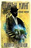 Кутията на Гуенди - Стивън Кинг, Ричард Чизмар -