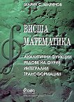 Висша математика - Марин С. Маринов -