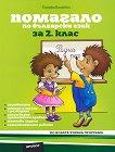 Помагало по български език за 2. клас - Тодорка Бановска - книга за учителя