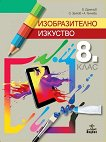 Изобразително изкуство за 8. клас - Бисер Дамянов, Огнян Занков, Анна Генчева - помагало