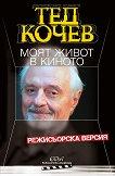 Тед Кочев : Моят живот в киното: Режисьорска версия -