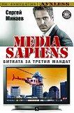 Media Sapiens 1: Битката за третия мандат - Сергей Минаев -