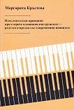 Изпълнителски принципи при старите клавишни инструменти - родство и връзка със съвременния пианизъм - Маргарита Кръстева - книга