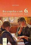 Български език за 6. клас - Цецка Петрова -