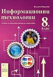 Информационни технологии за 8. клас - Виолета Маринова - учебник