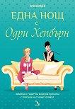 Либи Ломакс - книга 1: Една нощ с Одри Хепбърн - Луси Холидей - книга