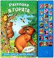 Разходка в гората - книга със звуци - детска книга