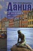 Дания: От наченките до наши дни - Йорг-Петер Финдайзен - книга