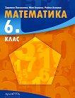 Математика за 6. клас - Здравка Паскалева, Мая Алашка, Райна Алашка - книга