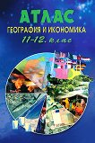 Атлас по география и икономика за 11. -12. клас -