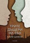Трите дъщери на Ева - Елиф Шафак - книга