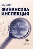 Финансова инспекция - Нина Чилова -