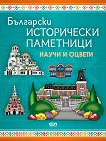 Научи и оцвети: Български исторически паметници -
