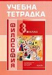 Учебна тетрадка по философия за 8. клас - Галя Герчева-Несторова, Райна Димитрова, Румяна Тултукова, Бойчо Бойчев - книга