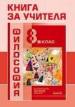 Книга за учителя по философия за 8. клас - Галя Герчева-Несторова, Райна Димитрова, Румяна Тултукова, Бойчо Бойчев -