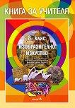 Книга за учителя по изобразително изкуство за 8. клас -