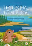 Приказна България - Ана Бонева, Хела Илиева - детска книга