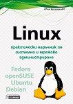 Linux - практически наръчник по системно и мрежово администриране - Денис Колисниченко - книга