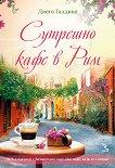 Сутрешно кафе в Рим - книга