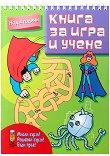 Мисли бързо! Решавай бързо! Бъди пръв!: Книга за игра и учене за деца над 4 години -