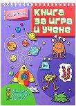 Мисли бързо! Решавай бързо! Бъди пръв!: Книга за игра и учене за деца над 5 години - книга