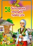 58 Български народни приказки - детска книга