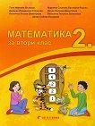 Математика за 2. клас - сборник