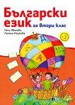 Български език за 2. клас - Нели Иванова, Румяна Нешкова -