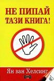 Не пипай тази книга! - книга
