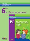 Книга за учителя по български език за 6. клас - Иван Инев, Павлина Върбанова, Петя Маркова -