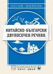 Китайско-български двупосочен речник -