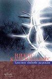 Христос отново разпнат - Никос Казандзакис -