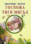 Госпожа Тиги Мигъл - Биатрикс Потър - детска книга