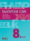 Български език за 8. клас - Петя Маркова, Павлина Върбанова, Николай Паскалев, Десислава Петрова -