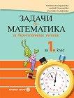 Задачи по математика за бързоуспяващи ученици за 1. клас - Мариана Богданова, Мария Темникова, Благовеста Димова -