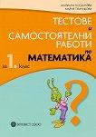 Тестове и самостоятелни работи по математика за 1. клас - Мариана Богданова, Мария Темникова - учебна тетрадка