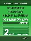 Тренировъчни упражнения и задачи за проверка по български език за 2. клас - част 2 - помагало