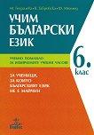 Учим български език: Учебно помагало за 6. клас за избираемите учебни часове - учебник