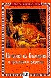 История на България в приказки и разкази - Ангел Каралийчев - книга